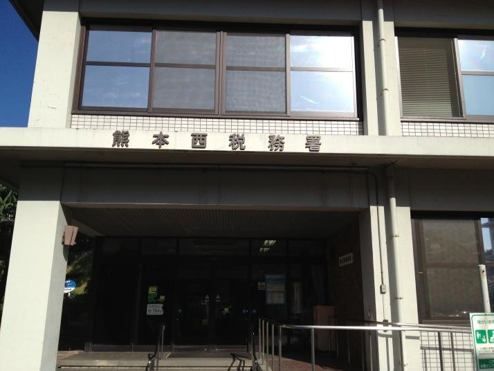 税務署 熊本 西 熊本西税務署で確定申告相談!